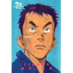 Acheter 20th Century Boys Perfect sur Amazon