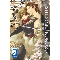 Acheter Hidden Heart - Shinobu Kokoro sur Amazon