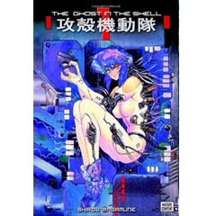 Acheter Ghost in the Shell Deluxe sur Amazon