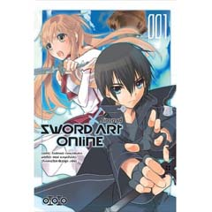 Acheter Sword Art Online Aincrad sur Amazon