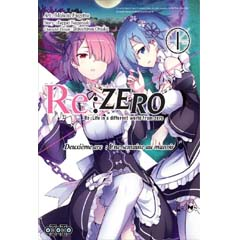 Acheter Re:ZERO – Re:Life in a different world from zero – Chapter 2 sur Amazon