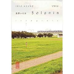 Acheter Solanin Intégrale sur Amazon