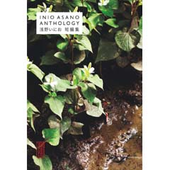 Acheter Inio Asano Anthology sur Amazon