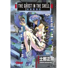 Acheter Ghost in the shell Perfect Edition sur Amazon