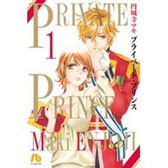 Acheter Private Prince - Nouvelle édition sur Amazon