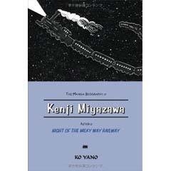 Acheter The Manga Biography of Kenji Miyazawa sur Amazon