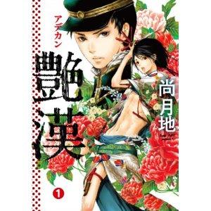 http://www.mangaconseil.com/img/amazon/big/ADEKAN.jpg