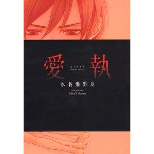http://www.mangaconseil.com/img/amazon/big/AISHUU.jpg