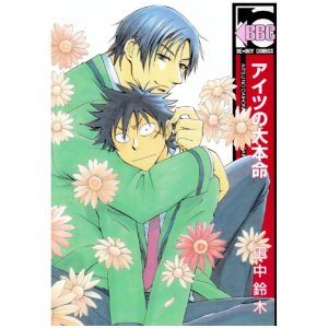 http://www.mangaconseil.com/img/amazon/big/AITSUDAIHON.jpg