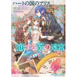 http://mangaconseil.com/img/amazon/big/ALICHEARTSLABY.jpg