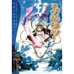 http://www.mangaconseil.com/img/amazon/big/AMANCHU.jpg
