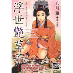Acheter Amorous Women of the Floating World - Sex in Old Tokyo sur Amazon