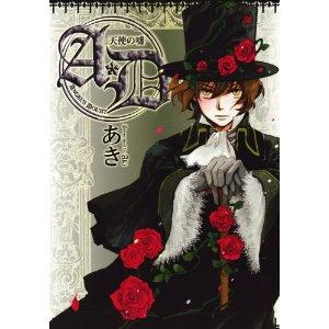 http://www.mangaconseil.com/img/amazon/big/ANGELDOUBT.jpg