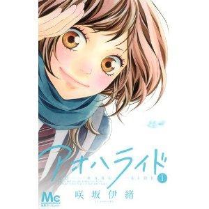 http://mangaconseil.com/img/amazon/big/AOIRIDE.jpg