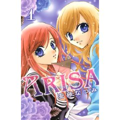 http://www.mangaconseil.com/img/amazon/big/ARISA.jpg