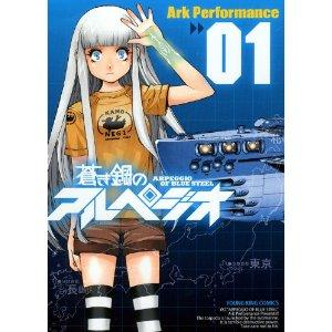 http://mangaconseil.com/img/amazon/big/ARPEGGIO.jpg