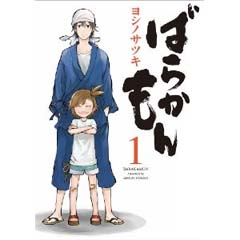 http://mangaconseil.com/img/amazon/big/BARAKAMON.jpg