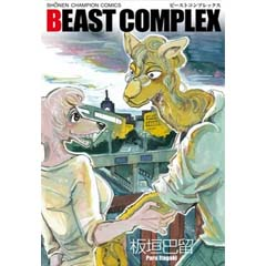 Acheter Beast Complex sur Amazon