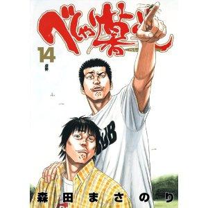 http://mangaconseil.com/img/amazon/big/BESHARIGURASHI.jpg