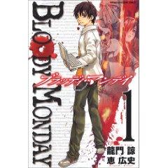 http://www.mangaconseil.com/img/amazon/big/BLOODY.jpg