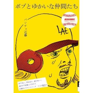 http://www.mangaconseil.com/img/amazon/big/BOB.jpg