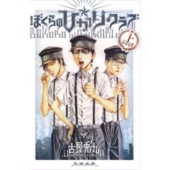 http://mangaconseil.com/img/amazon/big/BOKULITCHI.jpg