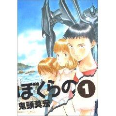http://www.mangaconseil.com/img/amazon/big/BOKURANO.jpg