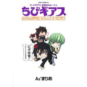 http://www.mangaconseil.com/img/amazon/big/CHIBIGEASS.jpg