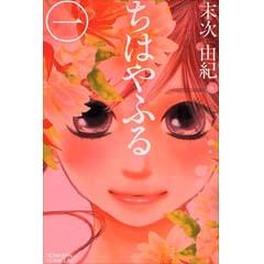 http://mangaconseil.com/img/amazon/big/CHIYAYAFURU.jpg