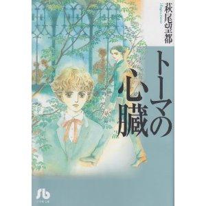 http://mangaconseil.com/img/amazon/big/COEURTHOMAS.jpg