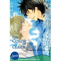 http://www.mangaconseil.com/img/amazon/big/COLORCLEARBLUE.jpg