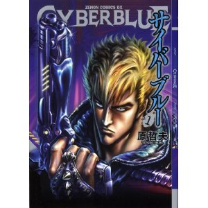 http://www.mangaconseil.com/img/amazon/big/CYBERBLUE.jpg