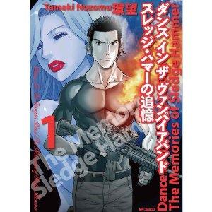 http://mangaconseil.com/img/amazon/big/DCVSLEDGE.jpg