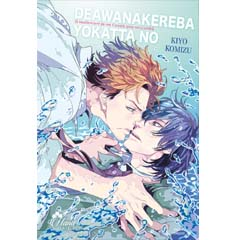 Acheter Deawanakereba yokatta no sur Amazon
