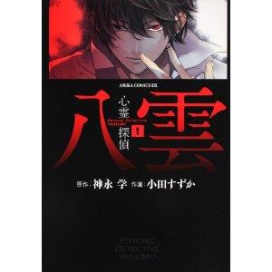 http://www.mangaconseil.com/img/amazon/big/DETECYAKUMO.jpg