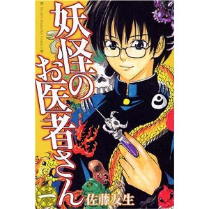 http://www.mangaconseil.com/img/amazon/big/DOCYOK.jpg