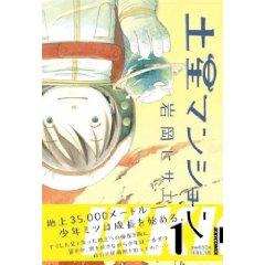 http://www.mangaconseil.com/img/amazon/big/DOSEI.jpg