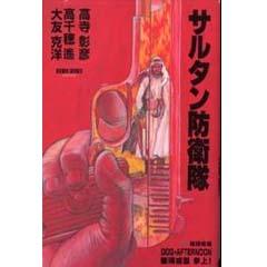 http://www.mangaconseil.com/img/amazon/big/GARDESULTAN.jpg