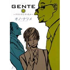 http://www.mangaconseil.com/img/amazon/big/GENTE.jpg