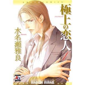 http://www.mangaconseil.com/img/amazon/big/GOKUJOUKOIBITO.jpg