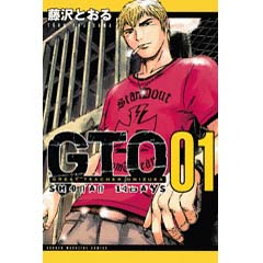 http://www.mangaconseil.com/img/amazon/big/GTO14DAYS.jpg