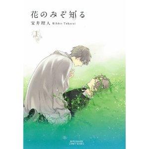 http://www.mangaconseil.com/img/amazon/big/HANAMIZUS.jpg