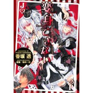 http://mangaconseil.com/img/amazon/big/HENSHINDEKINAI.jpg
