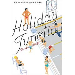 Acheter Holiday Junction sur Amazon