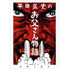 http://www.mangaconseil.com/img/amazon/big/HPERE.jpg