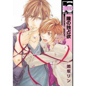 http://www.mangaconseil.com/img/amazon/big/INHISEYES.jpg