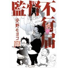 http://mangaconseil.com/img/amazon/big/INSUFDIR.jpg