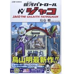 Acheter Jaco the Galactic Patrolman sur Amazon