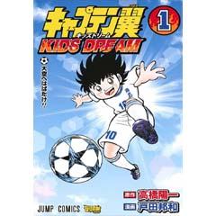 Acheter Captain Tsubasa Kids Dream sur Amazon