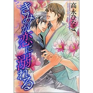 http://mangaconseil.com/img/amazon/big/KIMIGAOBORERU.jpg